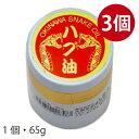 沖縄産 ハブ油 3個(1個・65g) 軟膏タイプ配送レターパックプラス!代引き・日時指定不可
