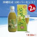 美容に関心がある方へ沖縄県産100%「シークヮーサー果汁100%」ぎゅっとシークヮーサー2本(1本・360ml)
