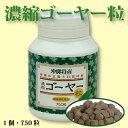 沖縄産ゴーヤー 濃縮ゴーヤー粒10個(1個=750粒・75g)豊富なビタミンCとカリウム、リノール酸で健康美を