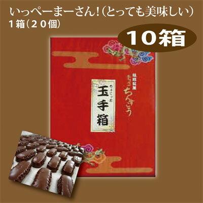 送料無料!ちんすこうをチョコで巻いて! みんな大好き!おやつに最適! 沖縄産チョコちんすこう 1箱(20本)×10箱【沖縄】20140530_ちんすこう