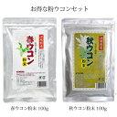 春ウコン粉(100グラム)秋ウコン粉(100グラム)セット企画でお買い得レターパックライトでの発送となります。