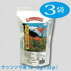 送料無料心地よい眠りと快適な朝に 沖縄産クヮンソウ茶TB(2g×32p)×3袋クヮンソウ茶P19Jul15
