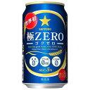 【送料無料】【3ケース販売】サッポロ 極ZERO [缶] 350ml x 72本[3ケース販売] 送料無料※(本州のみ) [サッポロビール/リキュール/ALC 5%/国産]