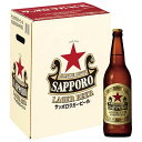 お中元 ビール LB6 サッポロ ラガー大瓶セット 送料無料※(本州のみ) 御中元 ギフト