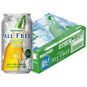 【全商品ポイント3倍】サントリー ALL−FREE オールフリー ライムショット 缶 350mlx 24本 ケース販売 2ケースまで同梱可能