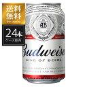 【割引クーポン配布中】【ポイント5倍】バドワイザー335mlx24本[缶]正規品送料無料※(本州のみ)[ケース販売][アメリカ/Budweiser/輸入ビール][3ケースまで同梱可能][インベブ]【母の日】