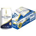 ショッピングサントリー サントリー ALL−FREE オールフリー [缶] 350mlx 24本 [ケース販売] [3ケースまで同梱可能][サントリー]