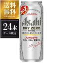 アサヒ ドライゼロ 500ml x 24本 [缶] 送料無料※(北海
