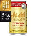 アサヒ ヘルシースタイル 350ml x 24本 [缶] 送料無料