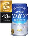 ショッピングアサヒスーパードライ アサヒビール スーパードライ 瞬冷辛口 [缶] 350ml x 48本 [2ケース販売] 送料無料(本州のみ) [アサヒ]