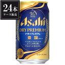 ショッピングアサヒスーパードライ アサヒ ドライプレミアム豊醸 [缶] 350ml x 24本 [ケース販売] [国産/ビール/缶/ALC 6.5%] [3ケースまで同梱可能][アサヒ]
