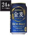 【3ケース販売】サントリー 金麦 [缶] 350ml x 72本 [3ケース販売] 送料無料(本州のみ) [サントリー 国産 ビール]