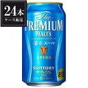 サントリーザプレミアムモルツ香るエール[缶]350mlx24本[ケース販売][3ケースまで同梱可能]【キャッシュレス還元】