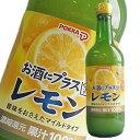 ポッカ お酒にプラス レモン 540ml