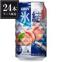 キリン 氷結 もも 缶 350ml x 24本 [ケース販売]【gift】【敬老の日】【増税】