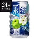 キリン 氷結 グリーンアップル 缶 350ml x 24本 [ケース販売]