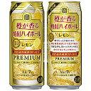 タカラ 樽が香る焼酎ハイボール レモン [缶] 500ml x 24本 [ケース販売] [2ケースまで同梱可能][宝酒造]