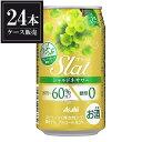 アサヒ Slat すらっと シャルドネサワー 350ml x 24本 [缶] [3ケースまで同梱可能][アサヒ]