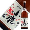 小鹿 芋焼酎 25度 1.8L 1800ml [小鹿酒造/鹿...