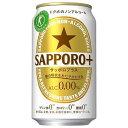 サッポロ SAPPORO+(サッポロ プラス) [缶] 350ml x 24本[ケース販売] 送料無料※(本州のみ) [3ケースまで同梱可能][サッポロビール/ノンアルコール飲料/国産]