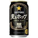 サッポロ 麦とホップ(黒) [缶] 350ml x 24本[ケース販売][3ケースまで同梱可能][サッポロビール/リキュール/ALC 5%/国産]