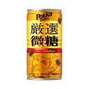 ショッピングコーヒー ポッカサッポロ ポッカコーヒー厳選微糖 [缶] 185gx 60本[2ケース販売] 送料無料(本州のみ) [ポッカサッポロ 日本 飲料 コーヒー JE51]