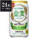 【3ケース販売】サントリー 金麦 糖質75%オフ [缶] 350ml x 72本 [3ケース販売] 送料無料(本州のみ) [サントリー 国産 ビール] 母の日 父の日 ギフト
