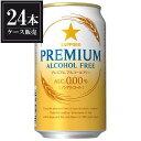 サッポロ プレミアム アルコールフリー [缶] 350ml x 24本 [ケース販売] [3ケースまで同梱可能][サッポロ]