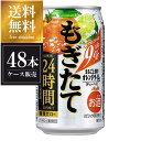 アサヒ もぎたて まるごと搾り オレンジライム 350ml x 48本 [2ケース] 送料無料※(本州のみ) [缶/アサヒ]