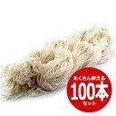 【約100本】ヨーヨー用ストリング (タイプ6)