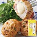 いかチーズボール(8個入×1箱)