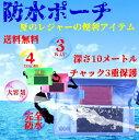 【送料無料】防水ポーチ ウエストポーチ ランナーポーチ ウエ...