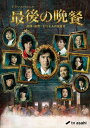 最後の晩餐 刑事・遠野一行と七人の容疑者 / (DVD) ASBY-4952-AZ