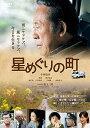 星めぐりの町 / 小林稔侍、壇蜜 (DVD) MPD10395-TC