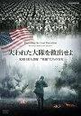 """失われた大隊を救出せよ~米国日系人部隊 """"英雄""""たちの真実~ / (DVD) NSDS-22796-NHK"""