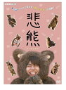 悲熊 / (DVD) NSDS-24959-NHK