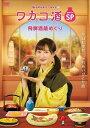 ワカコ酒スペシャル 飛騨酒蔵めぐり (2枚組) / (DVD) OPSDS1123-SPO