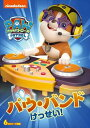 パウ・パトロール シーズン2 パウ・バンドけっせい! / (DVD) PJBA1113
