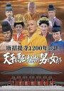 唐招提寺1200年の謎 天平を駆けぬけた男と女たち / (DVD) TCED-00763-TC