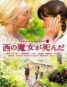 西の魔女が死んだ / (DVD) TCED4251-TC