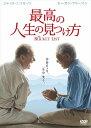 最高の人生の見つけ方 / (DVD) WTBY29444