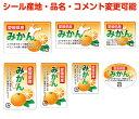【柑橘・カスタマイズ可能】みかんシール【商品の販売応援 / 野菜・果物・ラッピング】