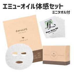 エミューオイル体感セット エミューオイル配合商品のセット 初めてお使いになる方におすすめ LVFピュアオイル(5回分) emureフェイスマスク(1枚) emure soap(1個) 高保湿 美容オイル シートマスク 保湿石鹸 乾燥する季節に お試し ミニタオル付