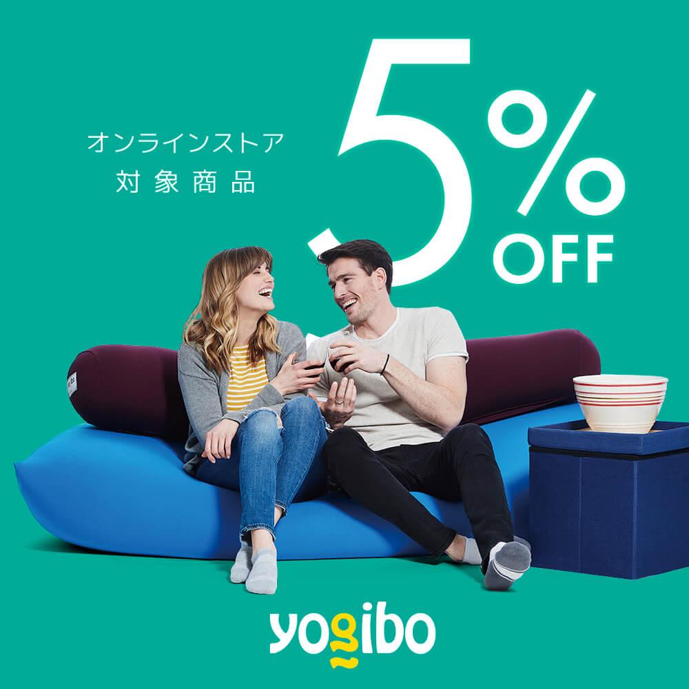 【5%OFF新生活SALE】Yogibo Ma...の紹介画像2
