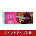 Yogibo Mini ギフト券 / ヨギボー【ビーズクッション プレゼント 贈り物 記念品】【分納の場合有り】