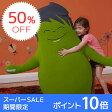 【50%OFF 半額】【スーパーSALE】Yogibo Hugibo / ヨギボー ハギボー【ぬいぐるみ 巨大 ビーズソファー ビーズクッション】