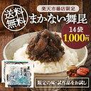 【送料無料 】1000円ポッキリ!「まかない舞昆」楽天市場限定の販売!たっぷり14袋の2