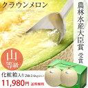 クラウンメロン 2個 等級:山 2.6kg以上 化粧箱入 送料無料 【贈答/ギフト/お歳暮/御