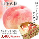 山梨の桃 秀品 3kg 1.5kg(5〜7玉)×2
