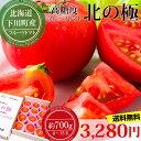 フルーツトマト 北の極 約700g 8〜15個 北海道下川町 送料無料【トマト/とまと/高糖度